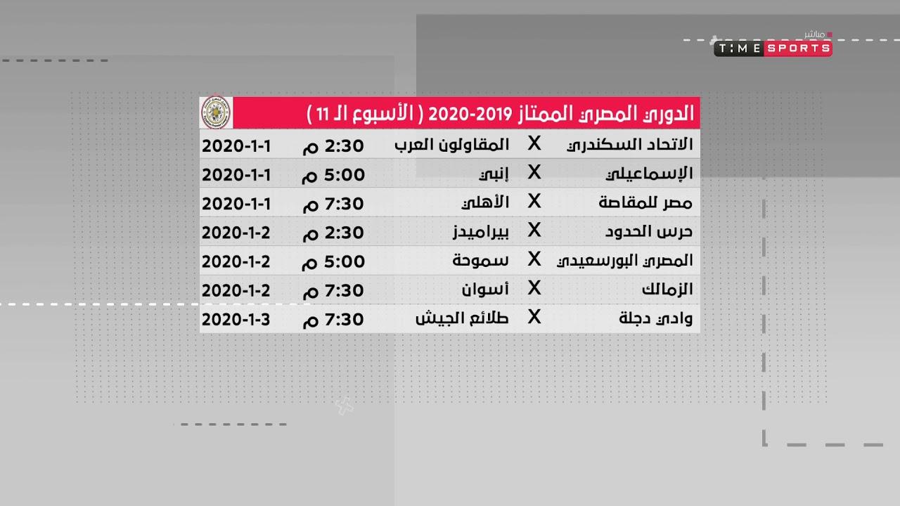 الدوري المصري الممتاز 2019 2020 مباريات الأسبوع الـ 11