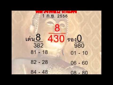 เลขเด็ด เลขดัง หวยหลวงพ่อปากแดง งวด 1 กันยายน 2556 (01/9/56)