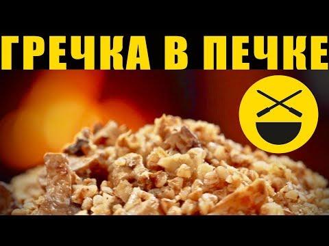 КАША в русской печи: гречневая,  с грибами, постная