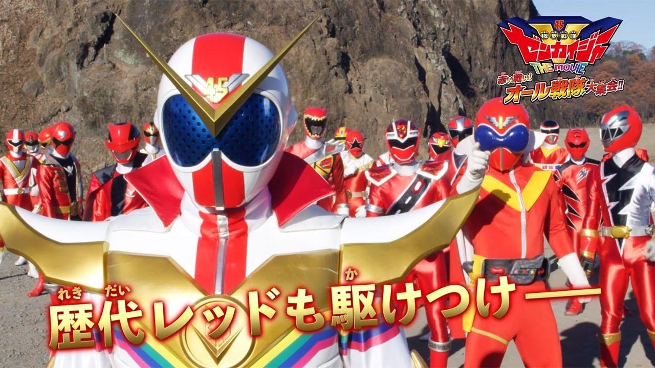 2021 レンジャー 戦隊 スーパー movie