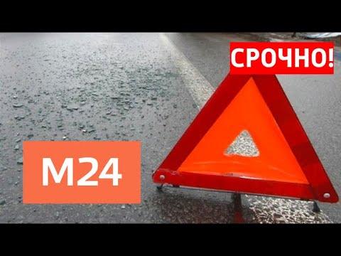 ДТП на Киевском шоссе: Среди пострадавших есть дети - Москва 24
