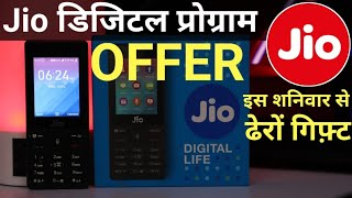 Jio New Offer : Reliance Jio Digital Program Win Exciting Gift | Jio Phone Offer