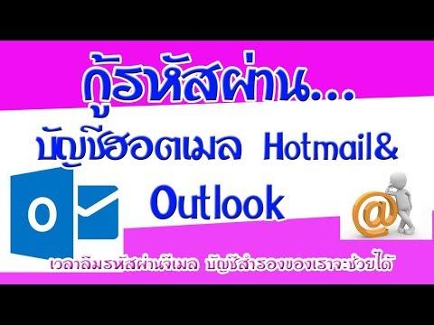 กู้รหัสผ่านฮอตเมล : HOTMAIL & OUTLOOK.COM