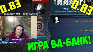 ИГРА ВА-БАНК! (CS:GO СТАВКИ)(НОВАЯ РУЛЕТКА CS:GO - http://hitbets.com ЛОТЕРЕЯ CS:GO - https://csgohot.com ➜ STREAM - http://www.twitch.tv/cheatbanned ➜ CB ..., 2015-11-24T17:17:16.000Z)