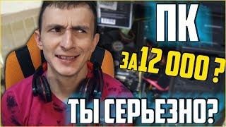 Собрал ПК за 12 000 рублей в 2018/ ПК на продажу - Тесты в играх.