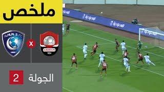ملخص مباراة الرائد والهلال في الجولة 2 من دوري كأس الأمير محمد بن سلمان للمحترفين