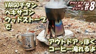 VARGIチタンヘキサゴンウッドストーブをウッドストーブらしく使う動画