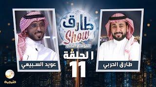 برنامج طارق شو الموسم الثاني الحلقة 11 - ضيف الحلقة عويد السبيعي