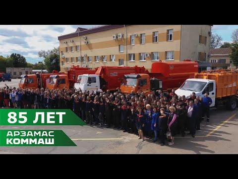 Арзамас КОММАШ отмечает юбилей 85 лет!