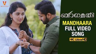 Mandhaara full video song 4k, bhaagamathie malayalam movie songs on uv creations. #bhaagamathie 2018 latest ft. anushka shetty, unni mukundan...