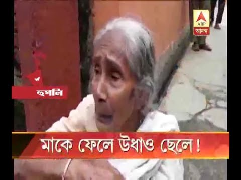 Son escaped after left his Old Mother on the street at Hooghly