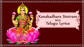 Kanakadhara Stotram with Telugu Lyrics - Devotional Lyrics - Bhakti | DIWALI SONGS