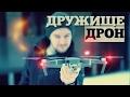 Обзор DJI Mavic Pro   Мой первый раз с ДРОНОМ!