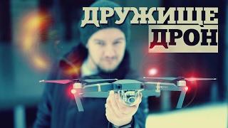 Мой первый раз с ДРОНОМ! | Обзор DJI Mavic Pro