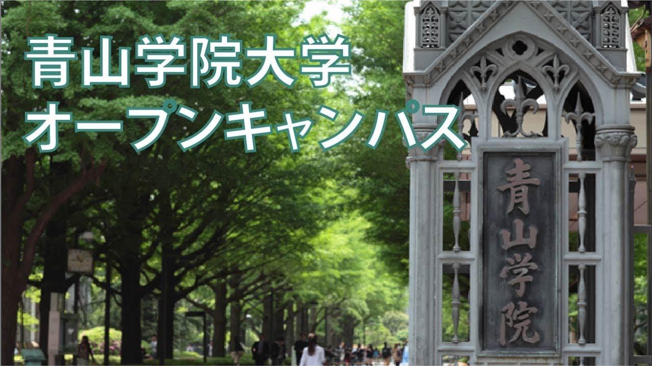 青山学院大学のオープンキャンパスに行ってみた!