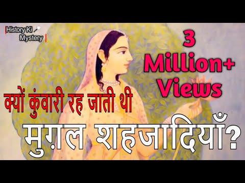 क्यूँ कुंवारी रह जाती थी मुग़ल शहजादियाँ? Mughal princesses & their unmarried status | Mystery Mughal