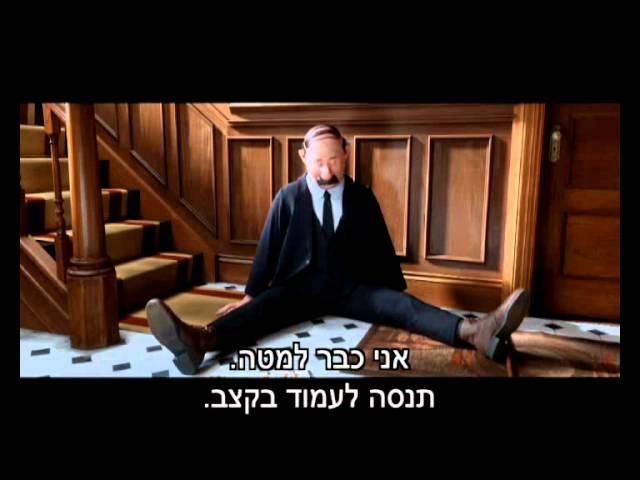 טריילר - הרפתקאות טינטין - 3.11.11 בקולנוע