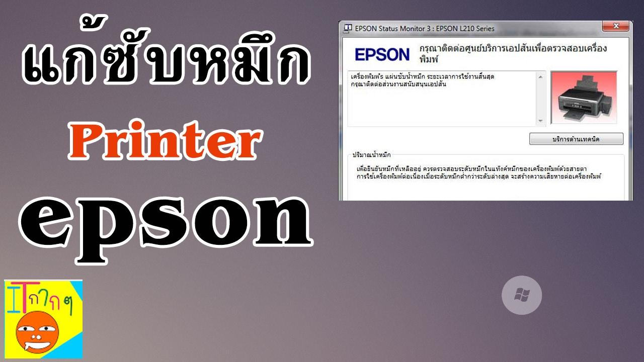 วิธีแก้ซับหมึกเต็ม เครื่องปริ้น epson + โปรแกรม ง่ายๆ