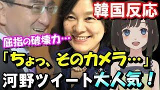 【韓国の反応】「それ、日本製?」河野太郎外相のツイートが大人気!中国・華春瑩報道官とのツーショットも!実は日本製カメラ、韓国で今…
