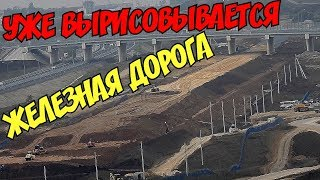 Крымский мост(октябрь 2018) Очевидный прогресс в строительстве Ж/Д моста! Свежачок!