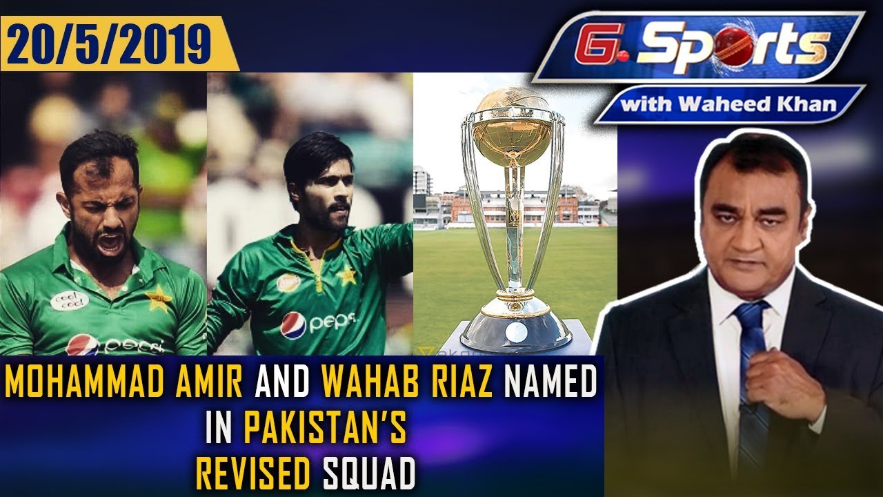 Mohammad Amir And Wahab Riaz Named In Pakistan's Revised Squad | G Sports with Waheed Khan