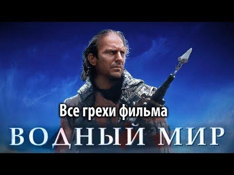 """Все грехи фильма """"Водный мир"""""""
