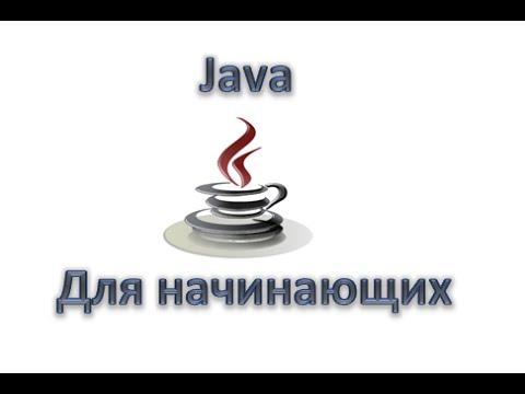 Java для начинающих: Поразрядные логические операции (И, ИЛИ, НЕ), Урок 21!