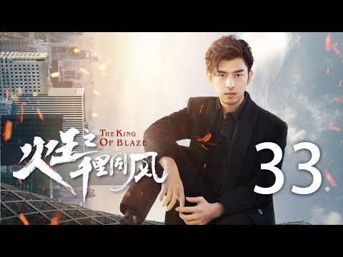 【English Sub】火王之千里同风 33丨The King Of Blaze 33(主演:陈柏霖, 景甜,张逸杰,赖雨蒙)【未删减版】