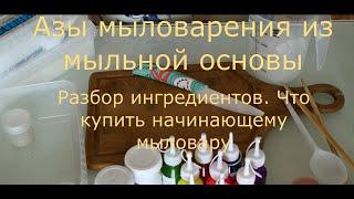 Азы мыловарения из мыльной основы. Разбор ингредиентов. Что купить начинающему мыловару.