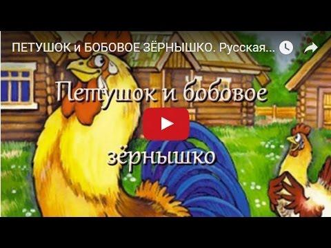 ПЕТУШОК и БОБОВОЕ ЗЁРНЫШКО. Русская народная сказка. Мультфильм  для малышей.