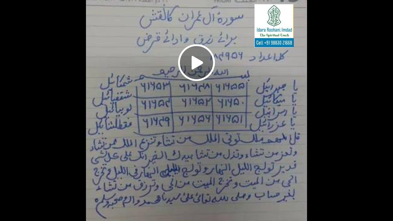 Taweez Surah Aale Imran | تعویذ سورہ آل عمران | तावीज़ सोरा आले इमरान