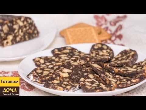 Самая вкусная Сладкая Шоколадная Колбаска из печенья с орехами
