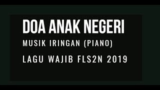 Doa Anak Negeri (Musik Iringan Piano) - LAGU WAJIB FLS2N 2019