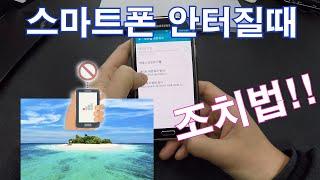 스마트폰(LTE) 잘 안터질때 전화걸리게 하는 꿀팁. …