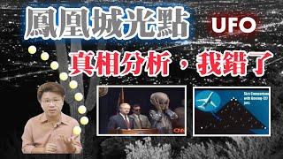 全球最多人目睹UFO,1997年鳳凰城光點UFO事件,真相分析後卻是..  | Ango Channel