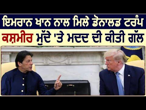 Davos summit: Imran khan से मिले Donald Trump, फिर की kashmir मुद्दे पर `मदद` करने की बात