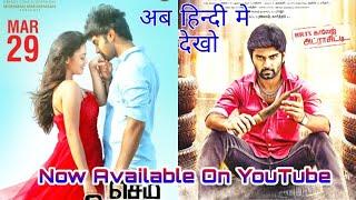 Semma Botha Aagatha Hindi Dubbed Full HD Movie Download 2020