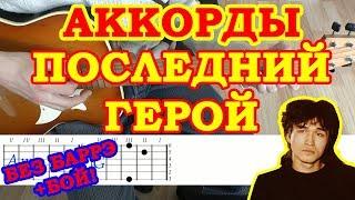 Последний герой ♪ Аккорды на гитаре 🎸 Цой Кино ♫ Разбор песни Бой Текст