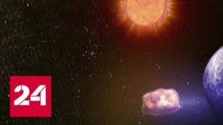 Лазер против астероида: наши ученые знают, как защитить Землю - Россия 24