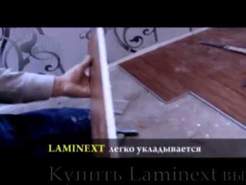 Напольное покрытие Laminext в Челябинске! Качественное, дешевое напольное покрытие!
