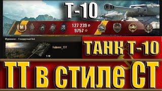 ТАНК Т-10 ТТ В СТИЛЕ СТ. Мурованка - лучший бой T-10 World of Tanks.