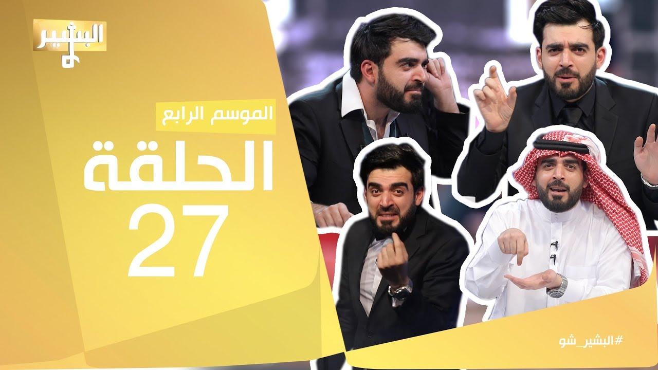 البشير-شو-albasheershow-اجمل-مقاطع-الموسم-4