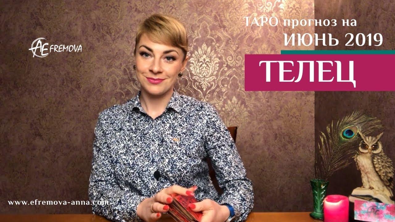 ТЕЛЕЦ — ТАРО-прогноз на ИЮНЬ 2019 / TAURUS Tarot forecast for JUNE 2019