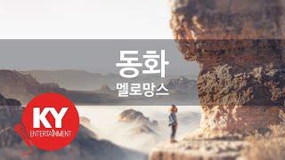[KY 금영노래방] 동화 - 멜로망스 (KY.91931…