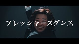 登美丘高校ダンス部OGアサちゃん主演 フレッシャーズダンス『君はすばらしい!』 thumbnail