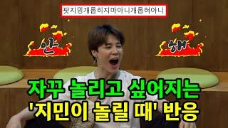방탄소년단 진을 웃게 만든 '놀릴 때 귀여운 멤버는?'