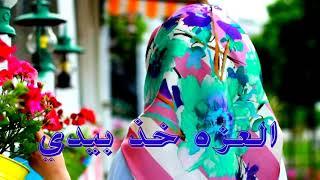 الله ناديت وقلبي منكسرا يارب العزة خذ بيدي //اجمل حالات واتس اب