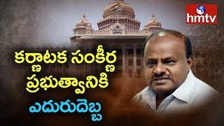 Two Independents Shock to Kumaraswamy Government | Telugu News | hmtv
