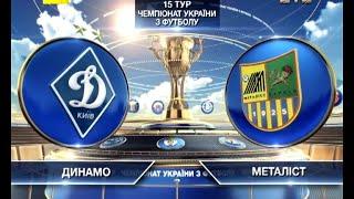 Динамо - Металлист - 3:0. Видео матча