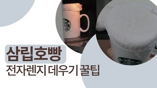 삼립호빵 전자레인지 데우기/촉촉한호빵꿀팁/머그컵 호빵